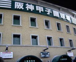 阪神 歴史